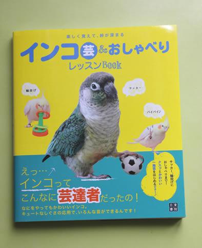 20140701book.jpg